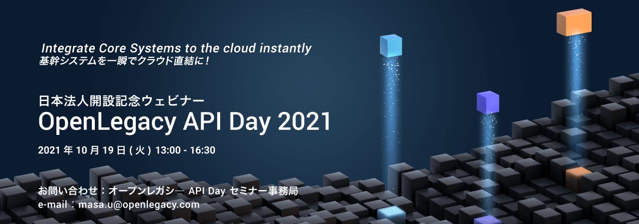 OpenLegacy_API_Day_2021_banner-1-min